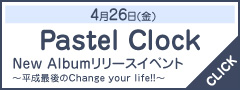 Pastel Clock New Album リリースイベント 〜平成最後のChange your life!!〜 in イオンモール都城駅前