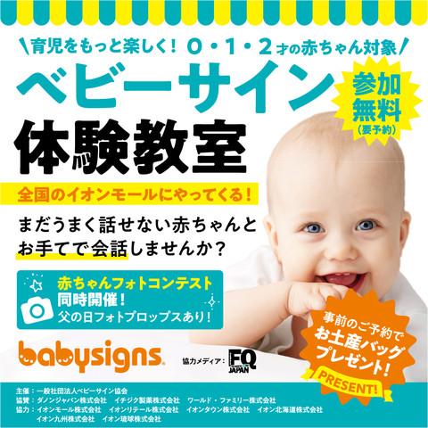 0、1、2歳の赤ちゃんと楽しく参加できるイベント 『ベビーサイン!無料体験教室』