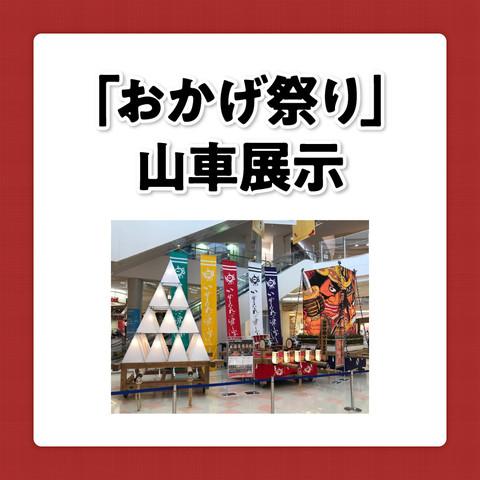 「おかげ祭り」山車展示