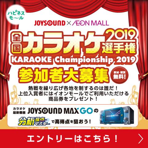 JOYSOUN X AEONMALL カラオケ選手権2019 【参加者大募集】