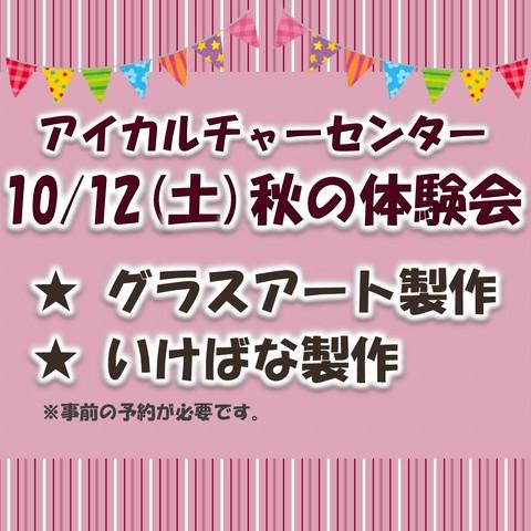 【アイカルチャーセンター】秋の体験会