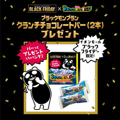 BLACK FRIDAY ブラックモンブラン クランチチョコレートバー(2本)プレゼント