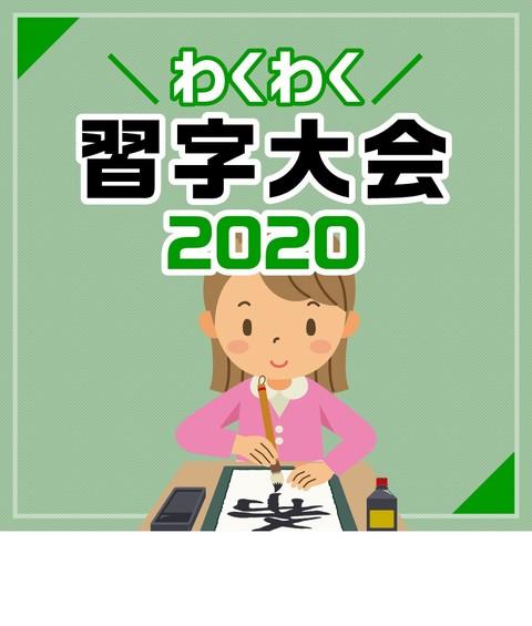 わくわく習字大会2020