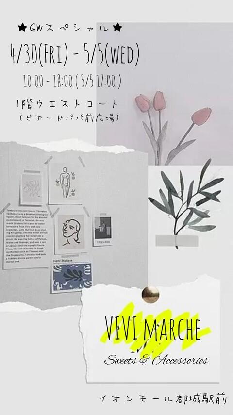 <p>ViViMARCHE(ビビマルシェ)</p>