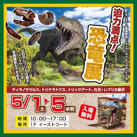 <p>迫力満点!恐竜展</p>