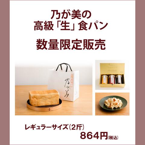 <p>乃が美の高級「生」食パン 数量限定販売</p>