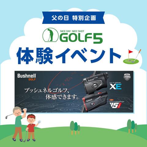 <p>【ゴルフファイブ】父の日特別企画 体験イベント</p>