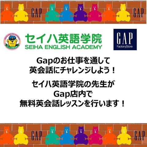 <p>Gap×セイハ英語学院 英会話イベント!</p>