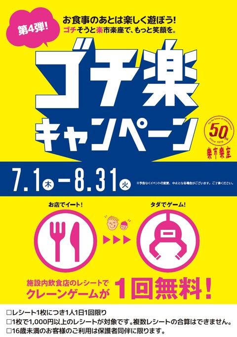 <p>【楽市楽座】第4弾 ゴチ楽キャンペーン(飲食店舗対象)</p>