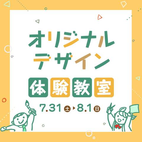 <p>【スタンプラリー対象イベント】オリジナルデザイン体験教室</p>