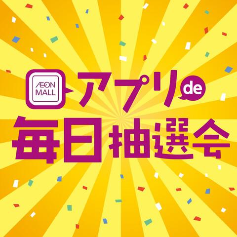 <p>【9月】アプリ de 毎日抽選会</p>